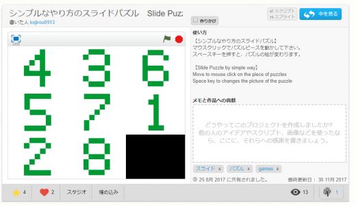 Scratch(スクラッチ)「スライドパズル」作り方の説明