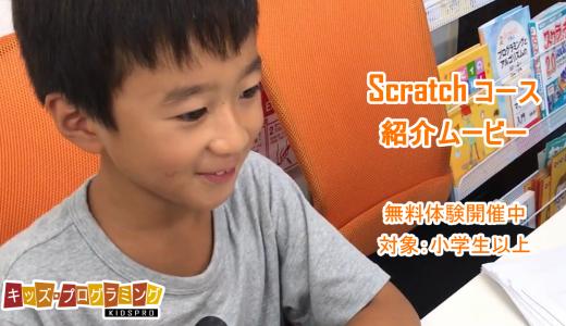 小学生以上向け、Scratch(スクラッチ)コースの 紹介動画ビデオ