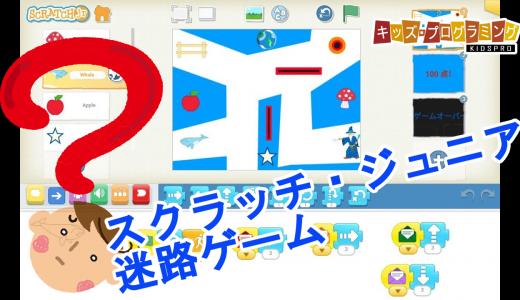 ScratchJr(スクラッチ・ジュニア)「迷路ゲーム」作り方の動画説明