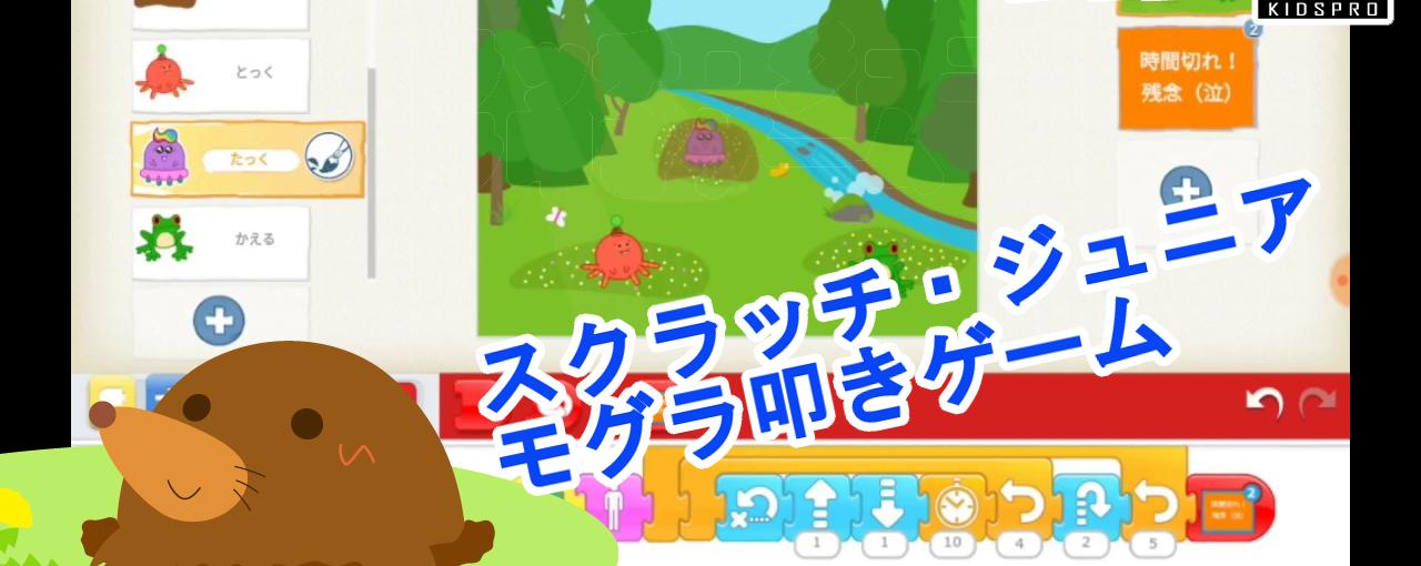 ScratchJr(スクラッチ・ジュニア)「モグラ叩きゲーム」作り方の動画説明