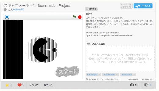Scratch(スクラッチ)「スキャニメーション」作り方の説明