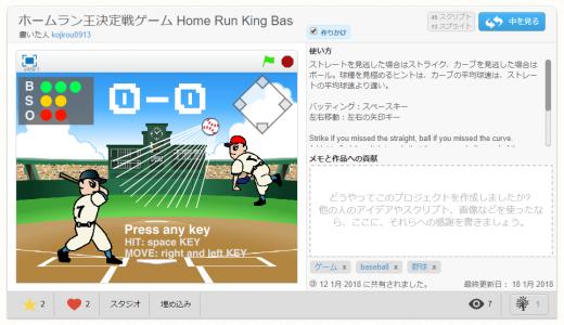 Scratch(スクラッチ)「野球ベースボールゲーム」作り方の説明