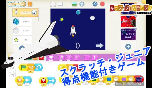 ScratchJr(スクラッチ・ジュニア)「得点表示付きの宇宙船スペースゲーム」作り方説明動画