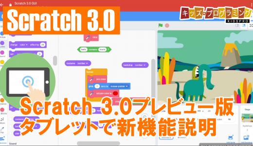 動画:タブレット端末でScratch 3.0アルファ版(プレビュー版)にアクセス