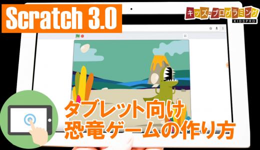 Scratch3.0プレビュー版「タブレット用のゲーム」作り方説明動画