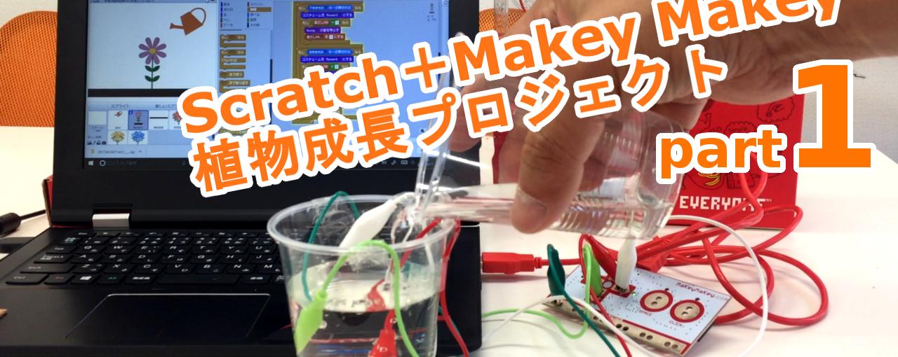 Scratch+Makey Makey連動「植物成長プログラム」動画説明-1/2
