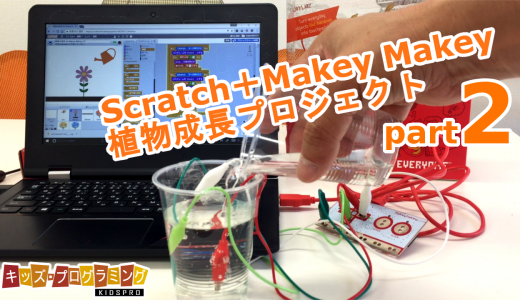 Scratch+Makey Makey連動「植物成長プログラム」動画説明-2/2