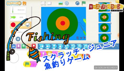 ScratchJr(スクラッチ・ジュニア)「魚釣りゲーム(得点機能付き)」作り方説明動画