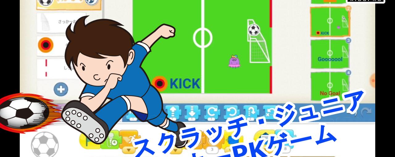 ScratchJr(スクラッチ・ジュニア)「サッカーPKゲーム」作り方説明動画