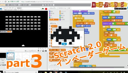 Scratch(スクラッチ)「インベーダーのミサイル発射」作り方説明動画Part3