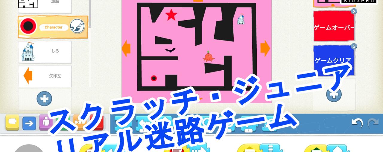 ScratchJr(スクラッチ・ジュニア)「リアル迷路ゲーム」作り方説明動画