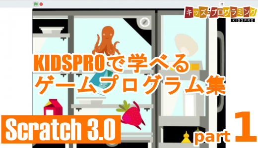 Scratch 3.0「タブレット向けゲームプログラム集」説明動画 Part 1