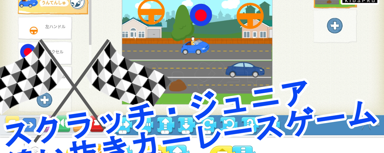 ScratchJr(スクラッチ・ジュニア)「追い抜きカーレースゲーム」作り方説明動画