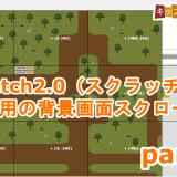 Scratch(スクラッチ)「RPG用の背景画面スクロール」作り方説明動画 Part 2