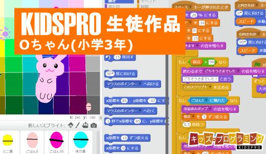 KIDSPROスクール生 Oちゃん(小学3年)のScratch作品紹介