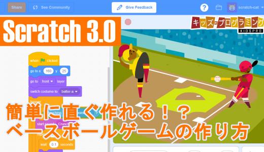 Scratch 3.0「簡単に作れるシリーズ1|ベースボールゲーム」の作り方説明動画