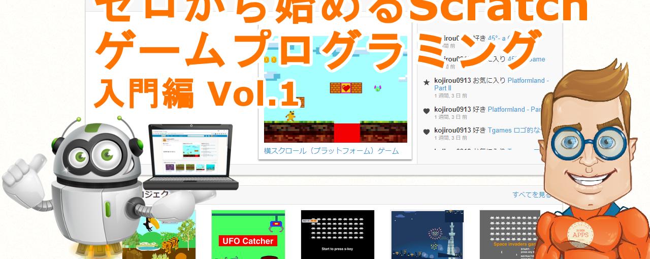 「ゼロから始めるScratchゲームプログラミング」入門編 Vol.1の動画説明