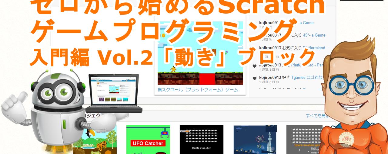 「ゼロから始めるScratchゲームプログラミング」入門編 Vol.2-1「動き」ブロックの動画説明