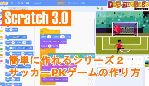 Scratch 3.0「簡単に作れるシリーズ2|サッカーPKゲーム」の作り方説明動画
