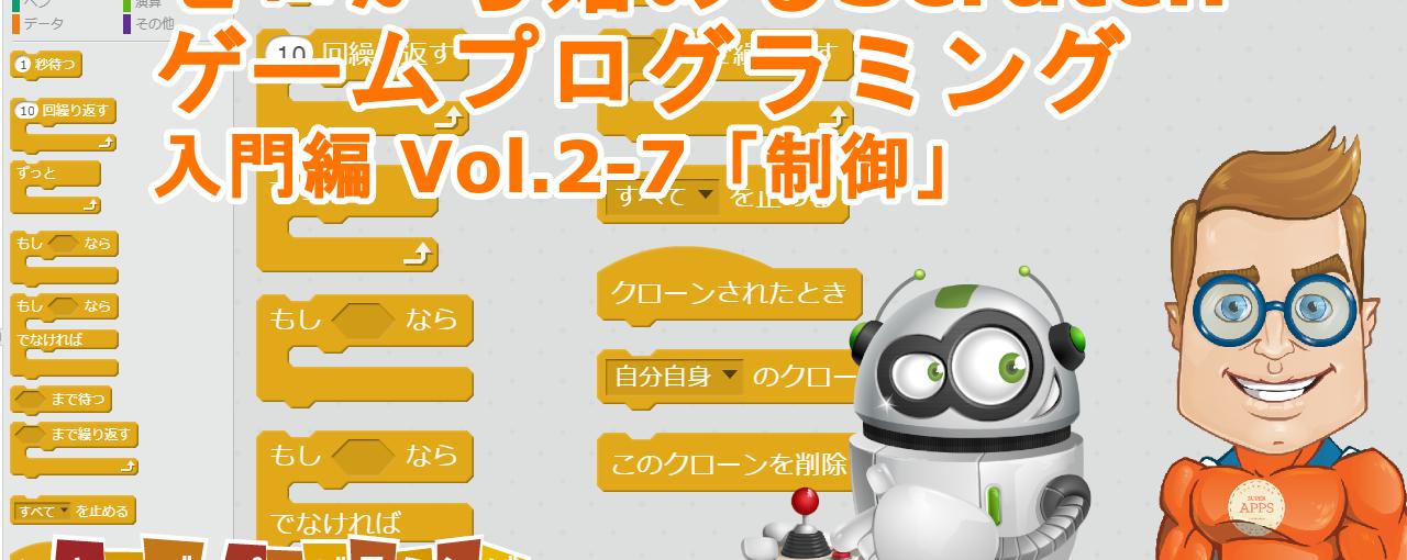 「ゼロから始めるScratchゲームプログラミング」入門編 Vol.2-7「制御」ブロックの動画説明