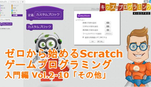 「ゼロから始めるScratchゲームプログラミング」入門編 Vol.2-10「その他」ブロックの動画説明