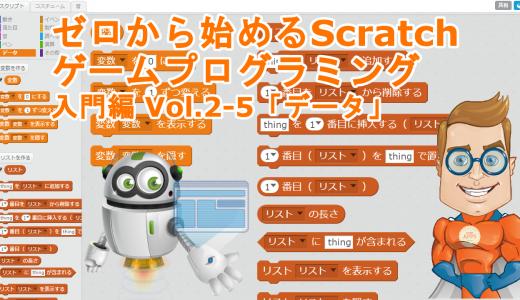 「ゼロから始めるScratchゲームプログラミング」入門編 Vol.2-5「データ」ブロックの動画説明