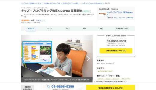 GMOが運営するプログラミング教育ポータルメディア「コエテコ」にKIDSPROが紹介