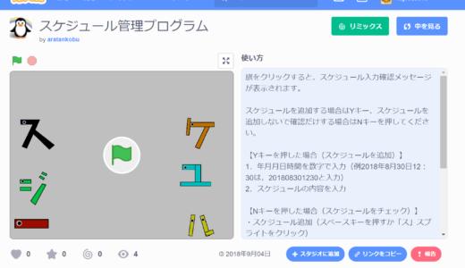 KIDSPROスクール生(A君小学5年)のScratch作品紹介