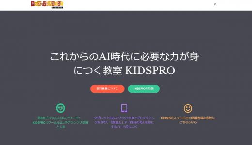 KIDSPROランディングページを作成しました