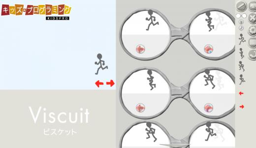 Viscuit(ビスケット)「アニメーション+割れたメガネ」作り方説明動画