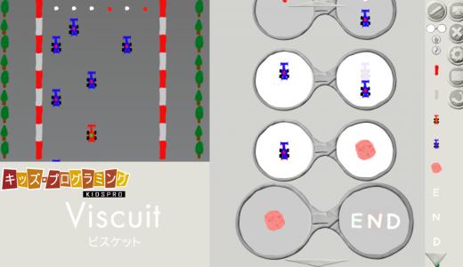 Viscuit(ビスケット)「カーレースゲーム」作り方説明動画