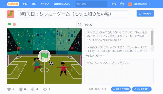 「スクラッチ3.0でゲームを作ろう」3時間目:サッカーゲームの動画説明(問題と回答付き)