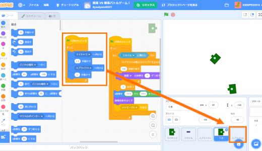 KIDSPROスクール生(S君5年生)がScratch 3.0で作った作品紹介