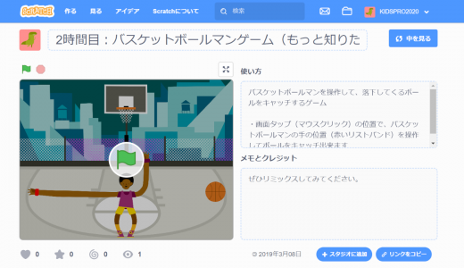 「スクラッチ3.0でゲームを作ろう」2時間目:バスケットボールマンゲームの動画説明