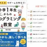 KIDSPRO岡田哲郎著書『スクラッチ3.0でゲームを作ろう! 』3回目の重版(4刷)決定!