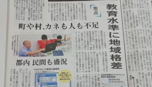 毎日新聞「プログラミング必修化」記事にKIDSPROが掲載されました