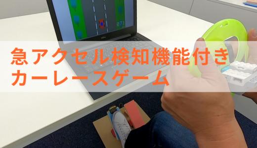 KIDSPROインストラクターのmicro:bit、レゴWeDo、Scratch 3.0作品紹介