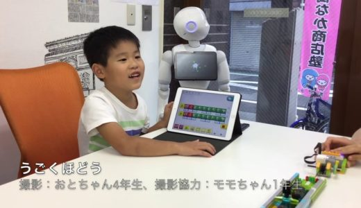 KIDSPROスクール生(H君1年生)のレゴWeDo作品紹介