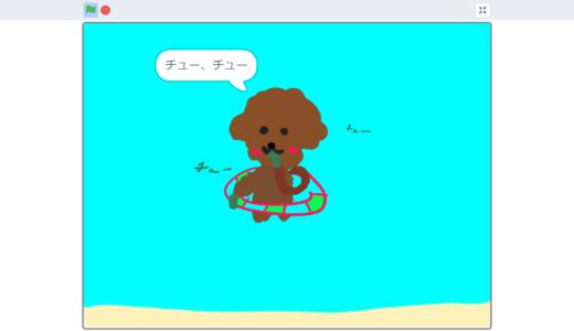 KIDSPROスクール生(Nちゃん2年生)のScratch 3.0作品紹介