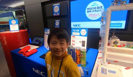 第2回NECレノボ キッズ・プログラミングコンテストの自由部門でスイッチエデュケーション賞を受賞!