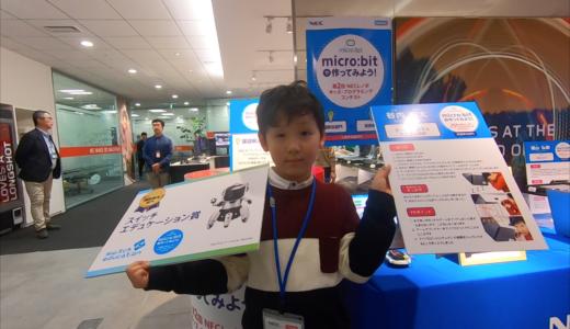 第2回NECレノボ キッズ・プログラミングコンテストの課題解決部門でスイッチエデュケーション賞を受賞!