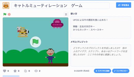 Scratch 3.0(スクラッチ3.0)で作った「キャトルミューティレーション」ゲーム