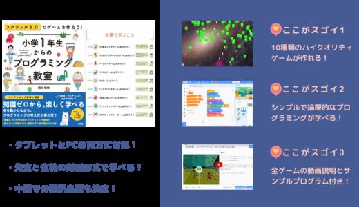 小学校やプログラミング教室のテキストにオススメ!書籍「スクラッチ3.0でゲームを作ろう」の説明動画!