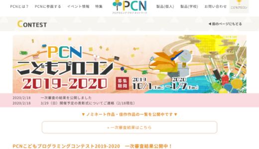 PCNこどもプロコン2019−2020で、KIDSPROスクール生の3作品が佳作を受賞!