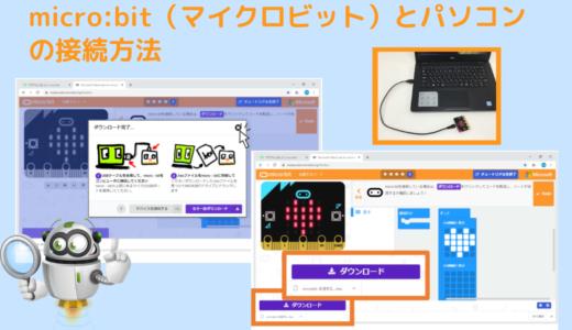 micro:bit(マイクロビット)とパソコンを接続するやり方