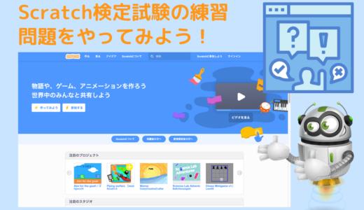 【オンライン特別講座】Scratch検定試験の練習問題をやってみよう講座を開催します!