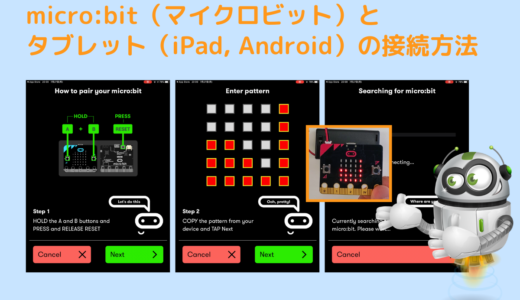 micro:bit(マイクロビット)とタブレット(iPad, Android)を接続するやり方