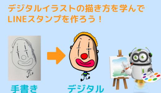 【オンライン特別講座】デジタルイラストの描き方を学んでLINEスタンプを作ろう!