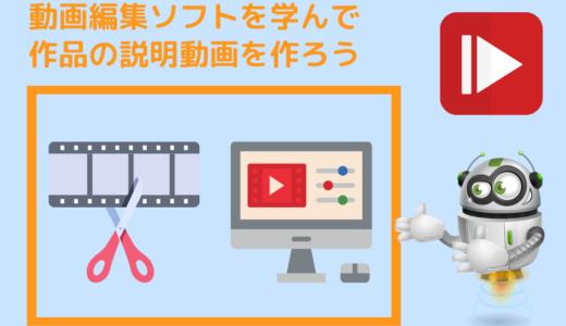 【オンライン特別講座】動画編集ソフトの使い方を学び、オリジナル作品の説明動画を作ろう!