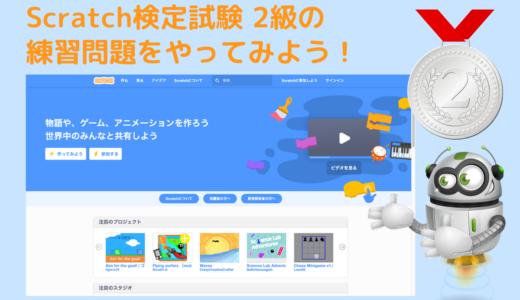【オンライン特別講座】Scratch検定試験2級の練習問題をやってみよう講座を開催します!